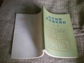 中学物理常见错误辨析 (上册)
