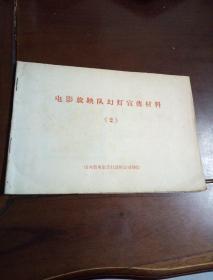 """电影放映队幻灯宣传材料(2)""""刘英俊幻灯全图"""""""