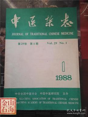 中医杂志 1988年1