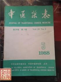 中医杂志 1988年3