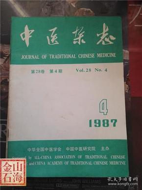 中医杂志 1987年4