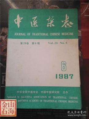 中医杂志 1987年6