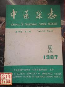 中医杂志 1987年2