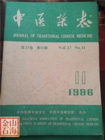 中医杂志 1986年11