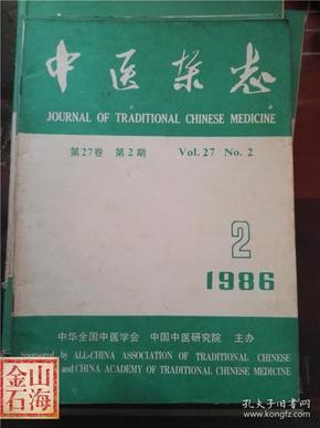 中医杂志 1986年2