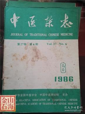 中医杂志 1986年6