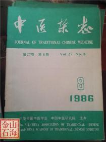 中医杂志 1986年8