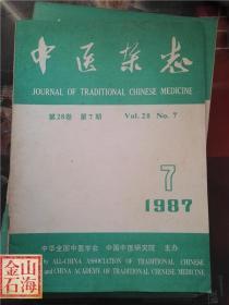 中医杂志 1987年7