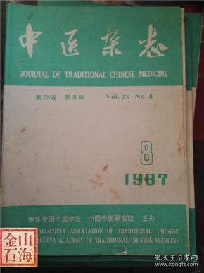 中医杂志 1987年8