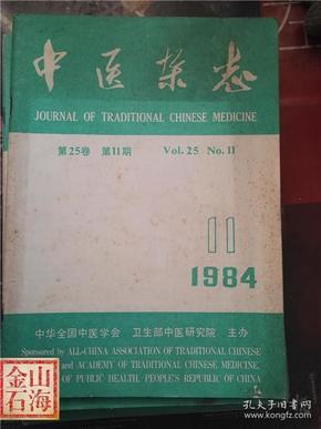 中医杂志 1984年11