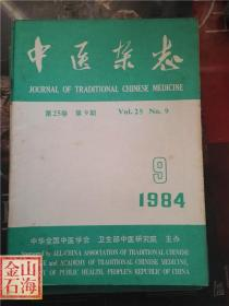 中医杂志 1984年9