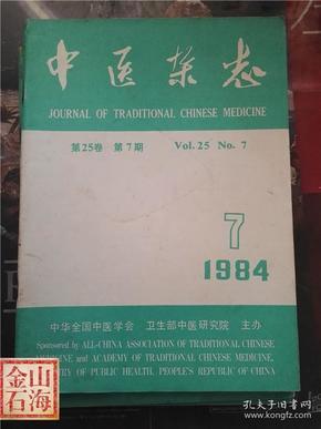 中医杂志 1984年7