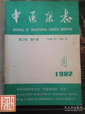 中医杂志 1982年4