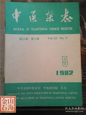 中医杂志 1982年5