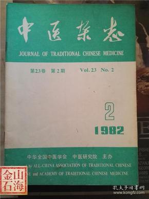 中医杂志 1982年2