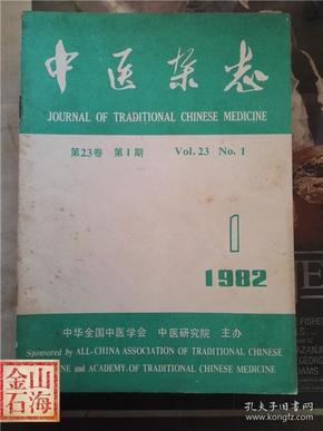 中医杂志 1982年1