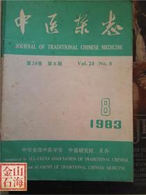 中医杂志 1983年8