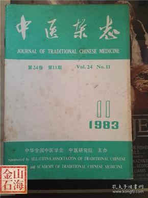 中医杂志 1983年11