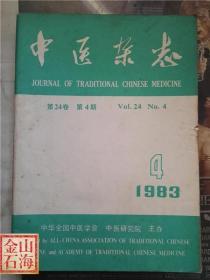 中医杂志 1983年4