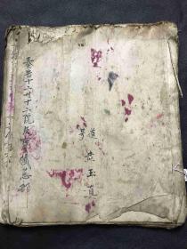 761道教旧抄本《奏告十二州十二院科》一册,大开本