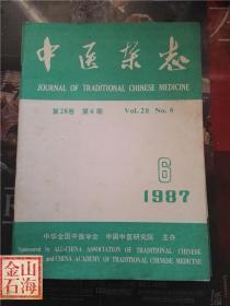 &中医杂志 1987年7