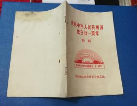 庆祝中华人民共和国成立廿十一周年
