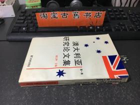 澳大利亚研究论文集.第一集.Volume one(英文)