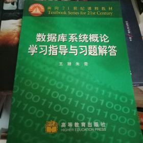 数据库系统概论学习指导与习题解答