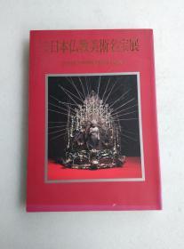 日本仏教美术名宝展 奈良国立博物馆开馆百年记念