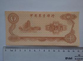 《中国农业银行--点钞券》