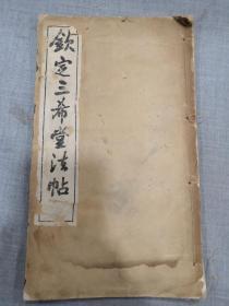 钦定三希堂法帖(第二十册)赵孟頫