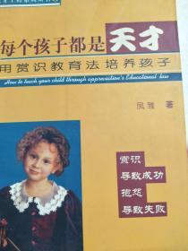 【正版图书】每个孩子都是天才:用赏识教育法培养孩子9787801514820