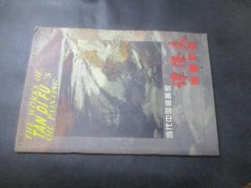 谭涤夫油画作品集(作者钤印签赠本 8开)