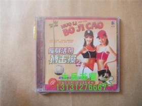瘦身活力搏击操2 VCD