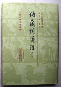纳兰词笺注 精 修订本  2004 一版二印