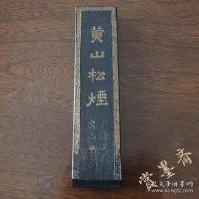 黄山松烟上海墨厂出品70年代老墨 老4两129g残墨老墨锭旧墨块N275