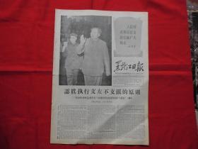 黑龙江日报===原版老报纸===1968年1月28日===6版全。认真执行支左不支派的原则。毛,林照片