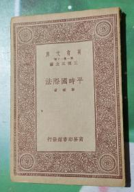 《平時國際法》,商務萬有文庫版。