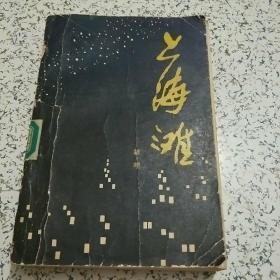 《上海滩》(描写抗战前夕的上海,面对日本的侵略,人民参与抗日斗争的战斗故事)
