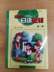 小学日语教材 第一册