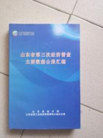 山东省第三次经济普查主要数据公报汇编