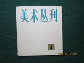 美术丛刊  4