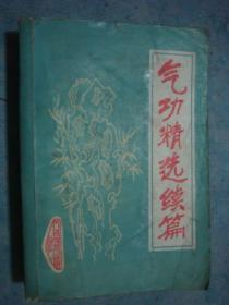 《气功精选续篇》陶熊 张朝卿 金冠 阎海 编 人民体育出版社 书品如图