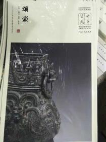 中华宝典——中国国家博物馆藏法帖书系(第三辑)·颂壶