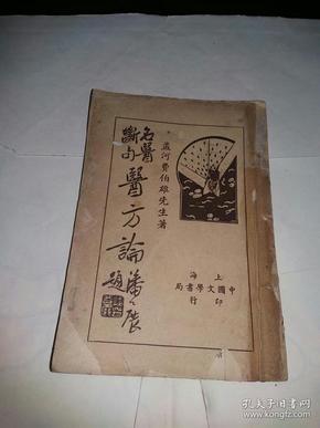 民国《名医断句医方论》