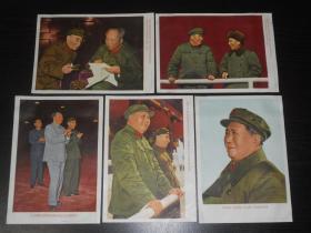 毛主席、林彪画片共22张合售(32开,尺寸:17.5*12.5公分)