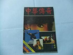 中华传奇 1989年第1期