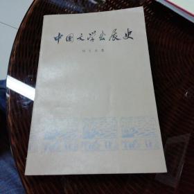 中国文化发展史(一)《购书者叶研签名》