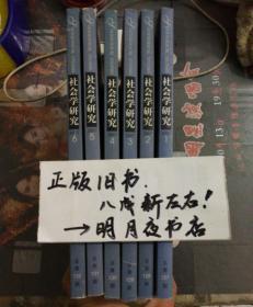 社会学研究  李培林 2007  六本一套合售