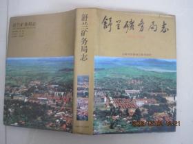 舒兰矿物局志1958----1985(1992年1版1印).